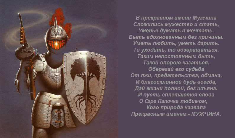 Поздравление от рыцаря
